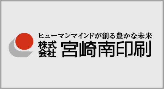 宮崎南印刷へのリンク